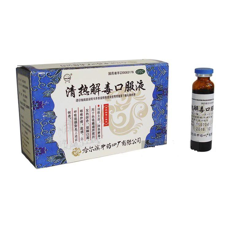 Эликсир Чин Же Ду (отвар от жара и яда) 10 фл.по 10 мл.